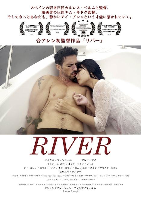 「RIVER」メインビジュアル