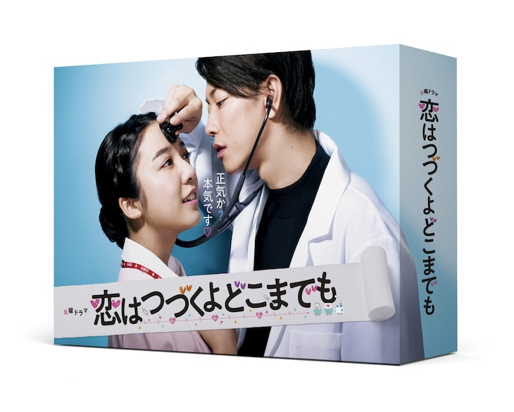 「恋はつづくよどこまでも」Blu-ray / DVD BOXジャケット