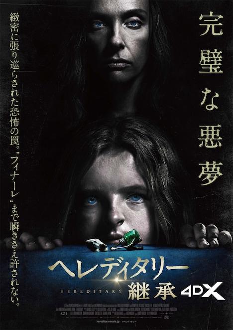 「ヘレディタリー/継承」4DX上映ビジュアル