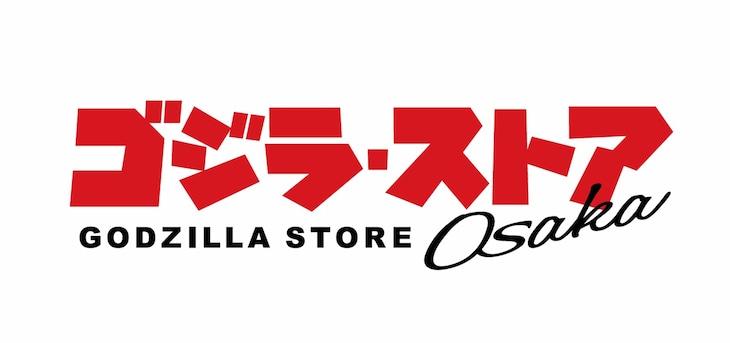 「ゴジラ・ストア Osaka」ロゴ
