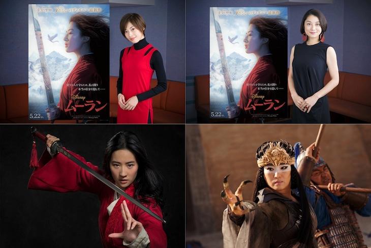 上段左から明日海りお、小池栄子。下段左からリウ・イーフェイ演じるムーラン、コン・リー演じるシェンニャン。