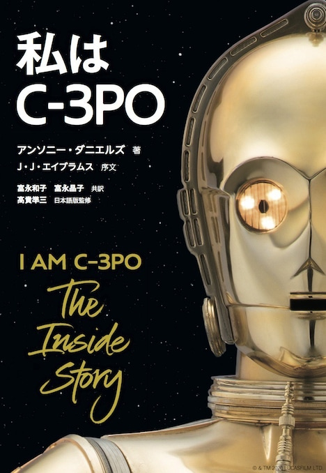 「私はC-3PO」書影