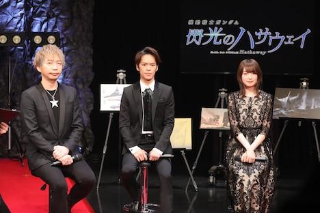 左から諏訪部順一、小野賢章、上田麗奈。