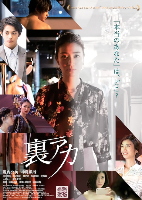 「裏アカ」本ポスタービジュアル