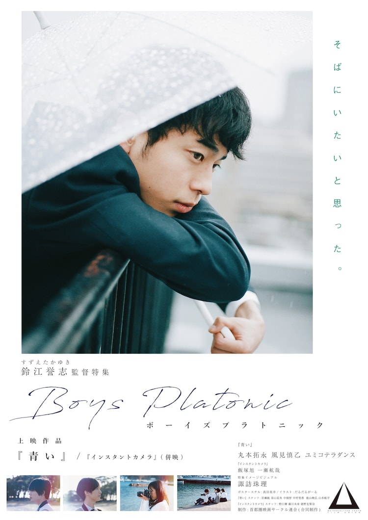 「ボーイズプラトニック~鈴江誉志監督特集~」ビジュアル
