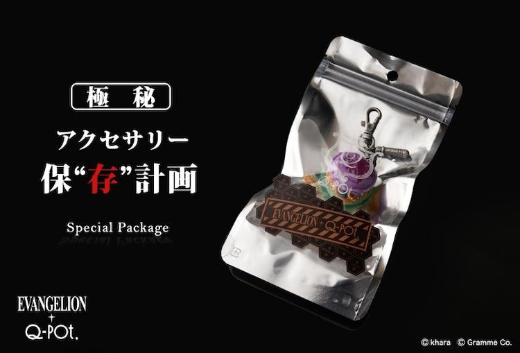 マカロンシリーズ、レイ カプセルネックレスの購入者にプレゼントされるジッパー付きのシルバーパッケージ。