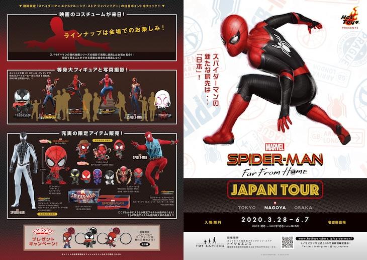 「スパイダーマン エクスクルーシブ・ストア ジャパンツアー」ビジュアル
