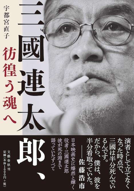 「三國連太郎、彷徨う魂へ」書影
