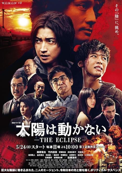 「連続ドラマW 太陽は動かない -THE ECLIPSE-」ポスタービジュアル (c)吉田修一/幻冬舎 (c)2020 WOWOW