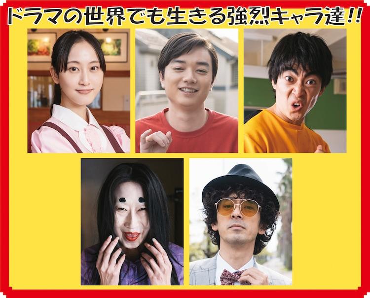 左から時計回りに松井玲奈、染谷将太、大東駿介、滝藤賢一、宍戸美和公。