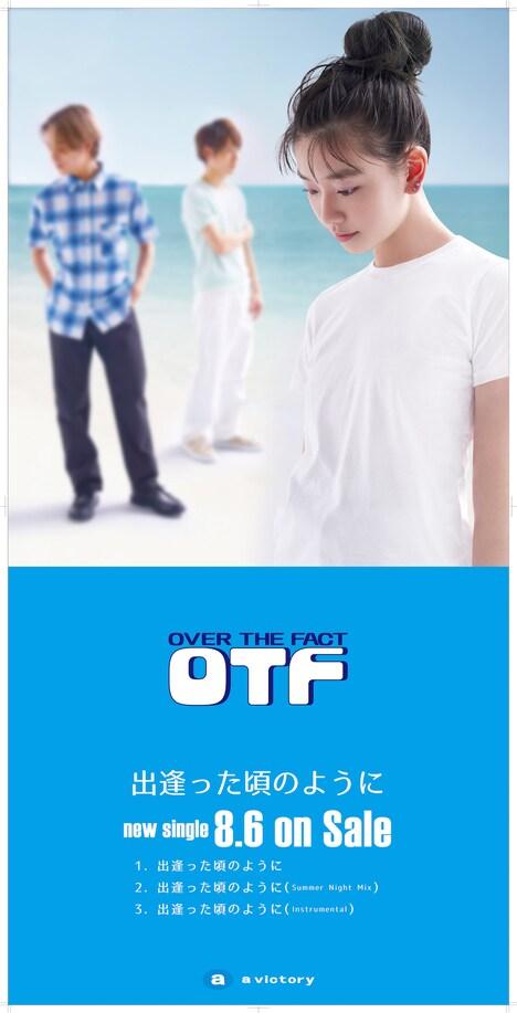 OTF「出逢った頃のように」ジャケット