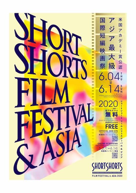 ショートショート フィルムフェスティバル&アジア(SSFF & ASIA)2020ポスタービジュアル