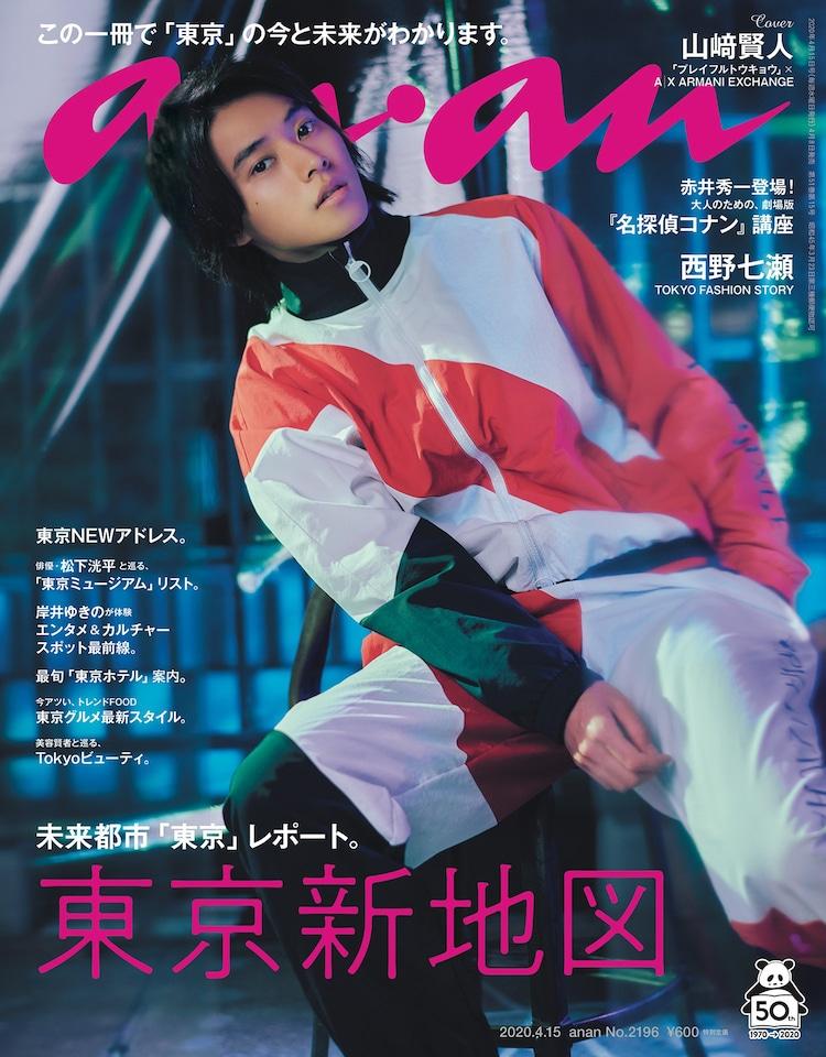 anan2196号表紙 (c)マガジンハウス