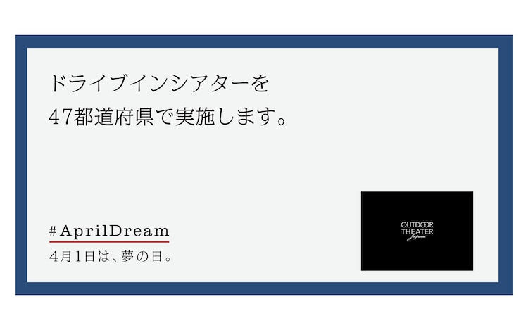 「Drive in Theater Japan Tour」ビジュアル