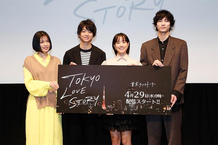 「東京ラブストーリー」制作発表会の様子。左から石井杏奈、伊藤健太郎、石橋静河、清原翔、