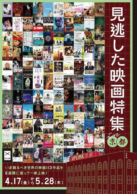 「見逃した映画特集 in KYOTO」フライヤー
