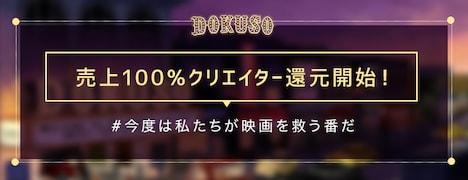 DOKUSO映画館 売り上げ100%クリエイター還元開始の告知ビジュアル。