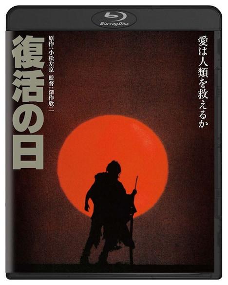 「復活の日」Blu-rayジャケット