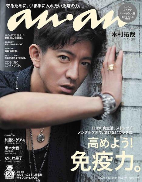 anan2197号表紙 (c)マガジンハウス