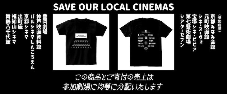 「Save our local cinemas」ビジュアル