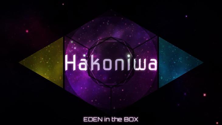 「Hakoniwa」ビジュアル