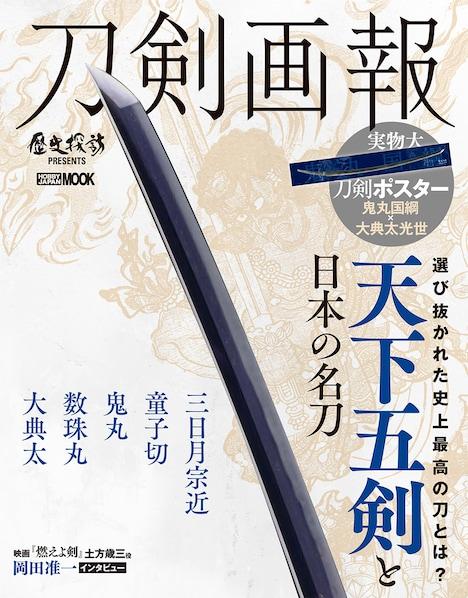 「刀剣画報 天下五剣と日本の名刀」表紙