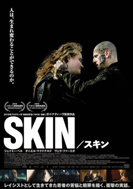「SKIN/スキン」新ビジュアル