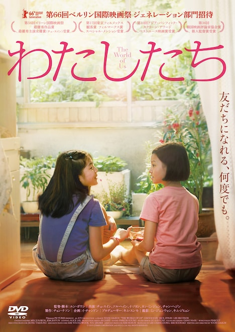 「わたしたち」DVDジャケット