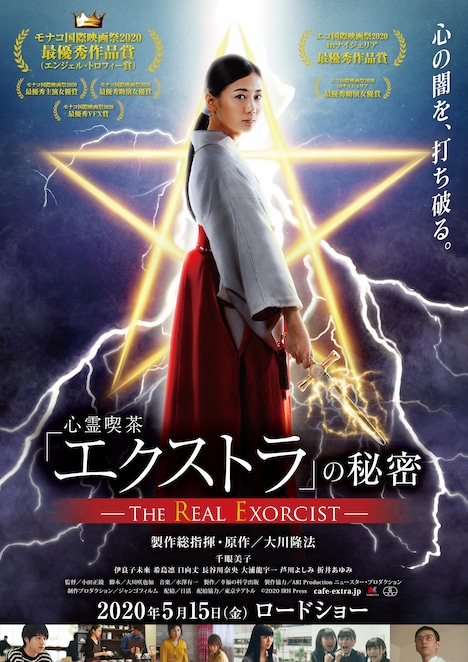 「心霊喫茶『エクストラ』の秘密-The Real Exorcist-」ポスタービジュアル (c)2020 IRH Press