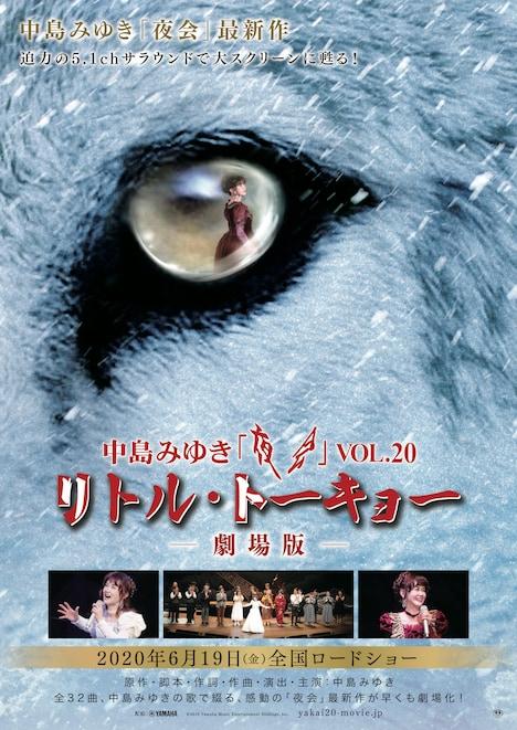 「中島みゆき 夜会VOL.20 『リトル・トーキョー』-劇場版-」ビジュアル