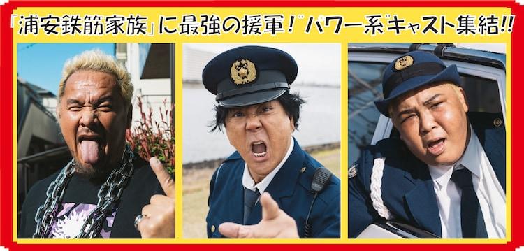 ドラマ「浦安鉄筋家族」キャスト。左から真壁刀義、大仁田厚、アジャコング。