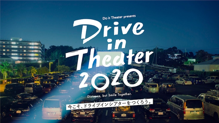 「ドライブインシアター2020」ビジュアル