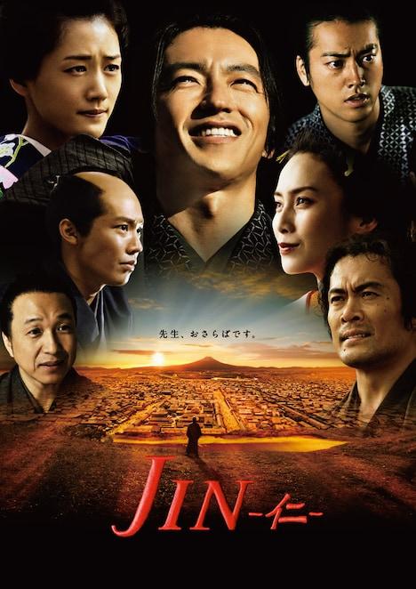 「JIN -仁-」ビジュアル