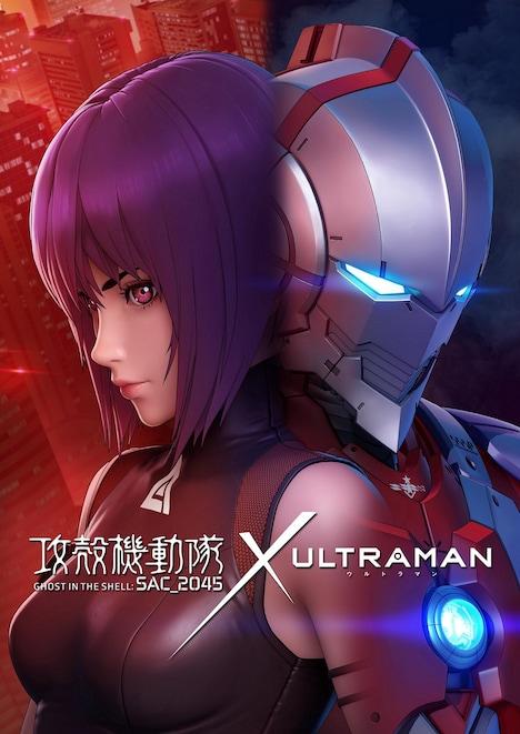 「攻殻機動隊 SAC_2045」×「ULTRAMAN」コラボレーションビジュアル