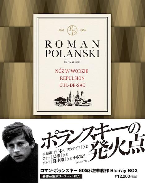 「ロマン・ポランスキー 60年代初期傑作ブルーレイ・ボックス」ジャケット
