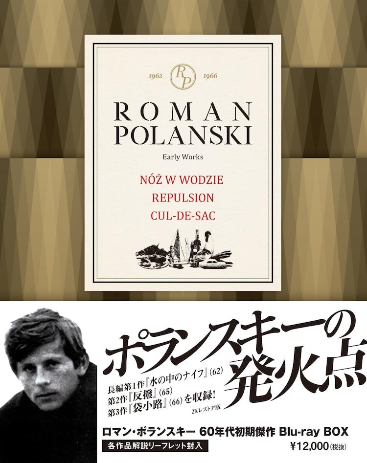 ポラン スキー ロマン