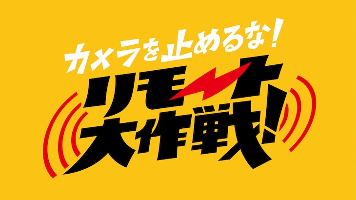「カメラを止めるな!リモート大作戦!」ロゴ (c)カメラを止めるな!リモート大作戦!
