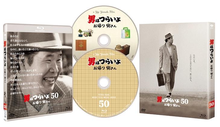 「男はつらいよ お帰り 寅さん」豪華版Blu-ray展開図