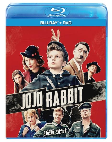「ジョジョ・ラビット」Blu-ray & DVDセットのジャケット。
