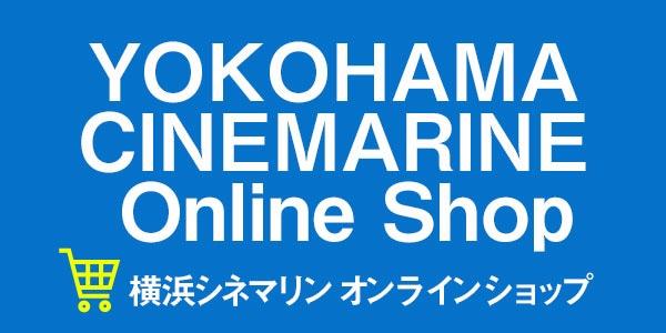 横浜シネマリンオンラインショップのビジュアル。