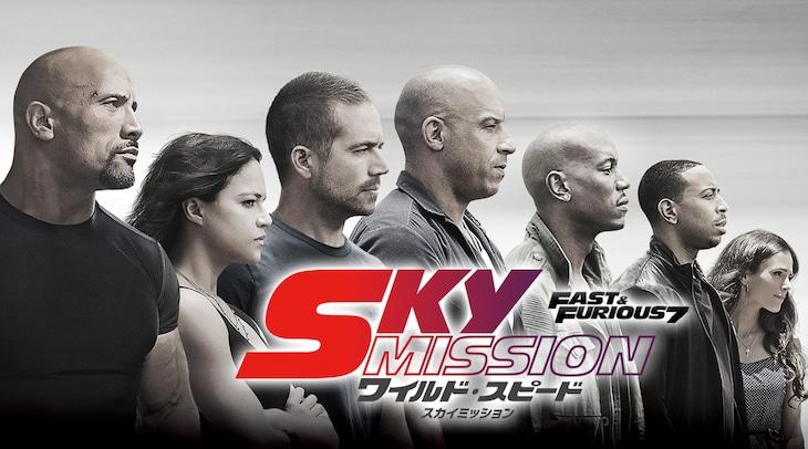 「ワイルド・スピード SKY MISSION」ビジュアル