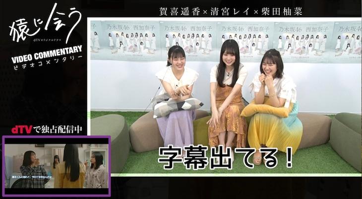 左から柴田柚菜、賀喜遥香、清宮レイ。