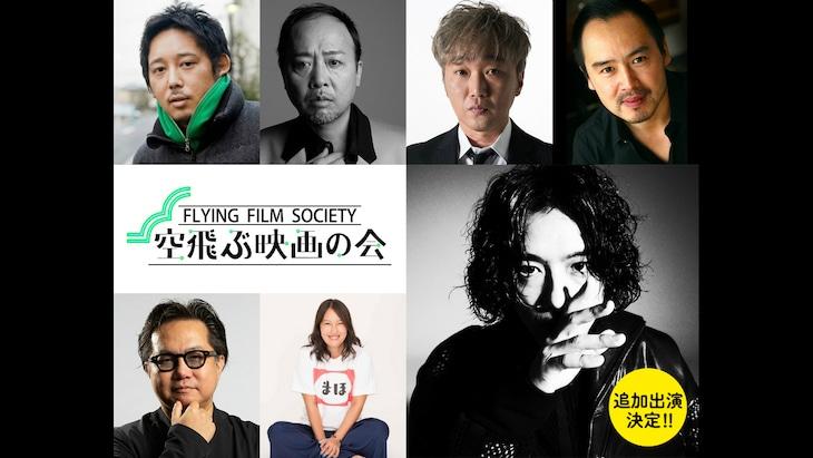 「空飛ぶ映画の会 FLYING FILM SOCIETY」ビジュアル
