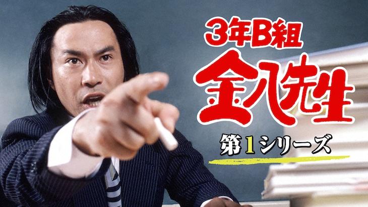 「3年B組金八先生」ビジュアル (c)TBS