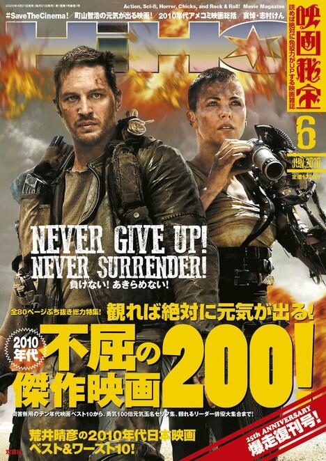 映画秘宝2020年6月号表紙 (c)双葉社・オフィス秘宝
