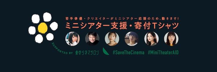 「ミニシアター支援・寄付Tシャツ supported by 東京シネマサロン」ビジュアル