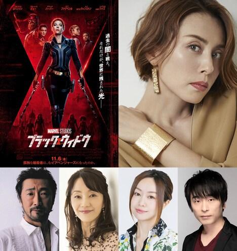 「ブラック・ウィドウ」日本語吹替キャスト一覧。上段右から時計回りに米倉涼子、関智一、田村睦心、田中敦子、大塚明夫。