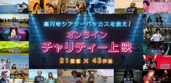 「高円寺シアターバッカスを救え!」オンラインチャリティ上映のビジュアル。