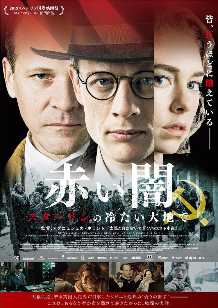 「赤い闇 スターリンの冷たい大地で」ポスタービジュアル (c)FILM PRODUKCJA - PARKHURST - KINOROB - JONES BOY FILM - KRAKOW FESTIVAL OFFICE - STUDIO PRODUKCYJNE ORKA - KINO SWIAT - SILESIA FILM INSTITUTE IN KATOWICE