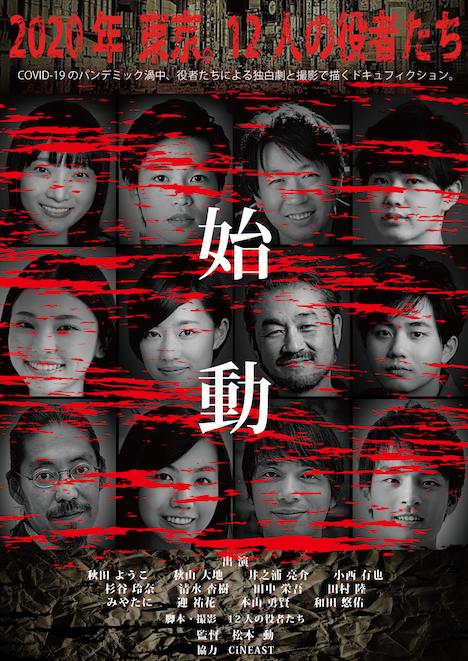 「2020年 東京。12人の役者たち」ビジュアル